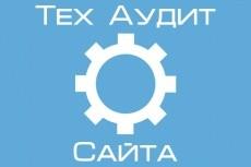 Полная оптимизация страницы 3 - kwork.ru