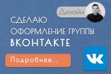Сделаю оформление продающего аккаунта в Instagram 6 - kwork.ru