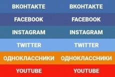 Оформлю вашу группу в соц сетях 9 - kwork.ru