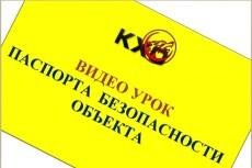Паспорт безопасности объекта и акт обследования и категорирования 4 - kwork.ru