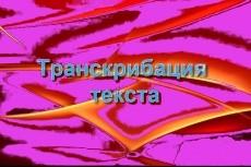 Расшифрую английское аудио/видео 21 - kwork.ru