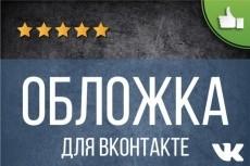 Дизайн обложки для ВК 24 - kwork.ru