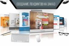 Скопирую Landing page, одностраничный сайт или многостраничный Landing 9 - kwork.ru