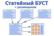 Продам технологию Пиксайкина по увеличению трафика сайтов ПС Рунета 10 - kwork.ru