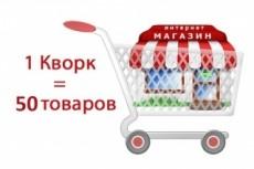 Добавлю комментарии на ваш сайт 8 - kwork.ru