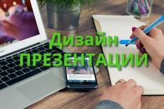Создание презентации c нуля 32 - kwork.ru