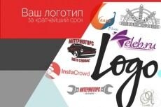 Сделаю логотип на любой вкус 29 - kwork.ru