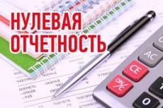 Комплект нулевых квартальных отчетов 17 - kwork.ru