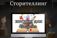 Напишу толковые продающие тексты с цепляющим заголовком. Копирайтинг 7 - kwork.ru