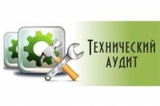 Проведу комплексный аудит вашего сайта 19 - kwork.ru