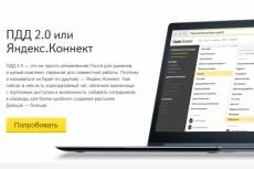 Подключу корпоративную почту к домену на Yandex, mail и тд 20 - kwork.ru