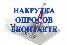 Вконтакте - Друзья/Подписчики на аккаунт. Быстрая скорость 5 - kwork.ru