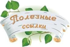 Сделаю микроразметку для гугла и яндекса 3 - kwork.ru