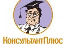 Консультирую по любым гражданским спорам (Украина и Россия) 13 - kwork.ru