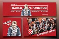 Оформление групп в социальных сетях 21 - kwork.ru