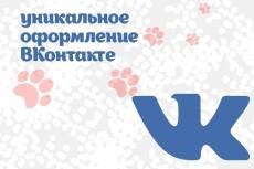 Оформление канала на YouTube 13 - kwork.ru