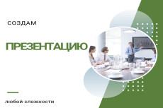 Дизайн 1 страницы сайта в PSD 54 - kwork.ru