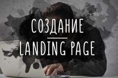 Сделаю дизайн лендинга по вашему прототипу 21 - kwork.ru