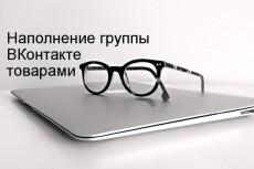 Администрирование группы или публичной страницы ВКонтакте 5 - kwork.ru