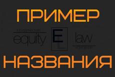 Подберу названия для сайта,фирмы, товара 22 - kwork.ru