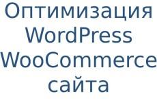 Seo-аудит сайта + Sео консультация + рекомендации по продвижению 26 - kwork.ru