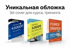 Уникальный дизайн страницы LP, сайта, Интернет-магазина 61 - kwork.ru