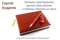 Напишу оригинальные стихи на любую тему 47 - kwork.ru
