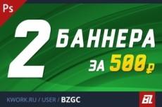 Сделаю качественный баннер для сайта 24 - kwork.ru