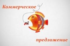 Создам коммерческое предложение 10 - kwork.ru