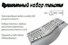 Наберу, отредактирую текст, таблицу в Word, Excel 18 - kwork.ru