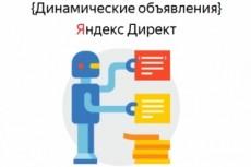 Эффективная кампания в Яндекс Директ 19 - kwork.ru