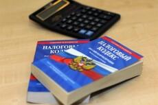 Подготовка расчёта по страховым взносам 3 - kwork.ru