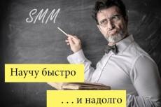 Напишу скрипт продаж для менеджеров 7 - kwork.ru