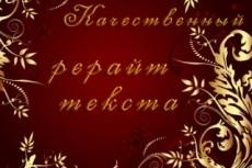 Напишу сео-статью на 2000 знаков на любую тематику 6 - kwork.ru