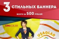 баннер 3 - kwork.ru