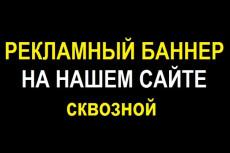 Продаю конструктор баннеров 9 - kwork.ru