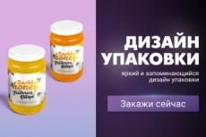 Создам дизайн простой коробки, упаковки 71 - kwork.ru