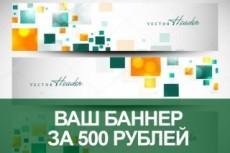 Сделаю баннер для наружной рекламы 34 - kwork.ru