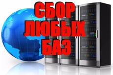 Соберу базы предприятий со сбором email адресов из открытых источников 17 - kwork.ru