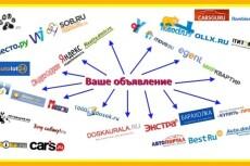 Продам готовую базу детских интернет-магазинов Москвы и МО 3 - kwork.ru