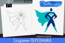 Нарисую вашего персонажа или маскота 20 - kwork.ru