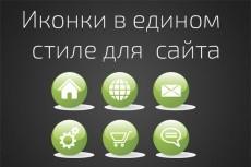 Нарисую 7 иконок в любом стиле 54 - kwork.ru
