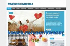 Готовый сайт фитнес, здоровье, похудение, диеты, 800 статей + бонус 9 - kwork.ru
