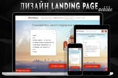 Дизайн лендингов, интернет-магазинов, корпоративных сайтов 6 - kwork.ru