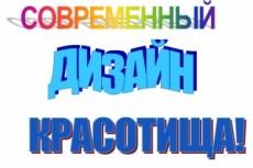 Сделаю баннер для youtube канала 23 - kwork.ru