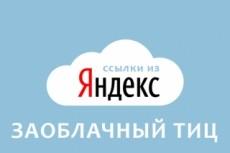 Организую Пирамиду ссылок! 150+ шт с ТИЦ 20 и выше, а на них ещё 2000 шт 38 - kwork.ru