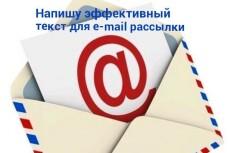 Рерайт и копирайт для Вас со 100%-ой уникальностью 4 - kwork.ru