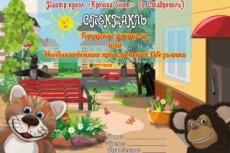 Цифровая графика, иллюстрации, персонажи 24 - kwork.ru