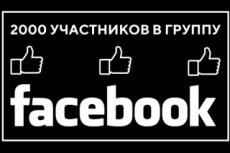 1000+ живых участников в группу Facebook 17 - kwork.ru