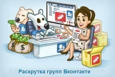 40 постов для вашей группы ВКонтакте 8 - kwork.ru